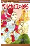 Marie-Antoinette et Fersen